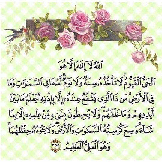 آية الكرسي صور دينية آيات من القرآن الكريم روعة للفيسبوك