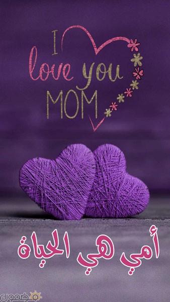 أحبك أمي 4 اجمل صور بوستات عيد الأم للفيس