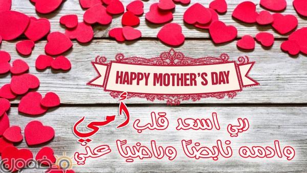 أحبك أمي 5 اجمل صور بوستات عيد الأم للفيس