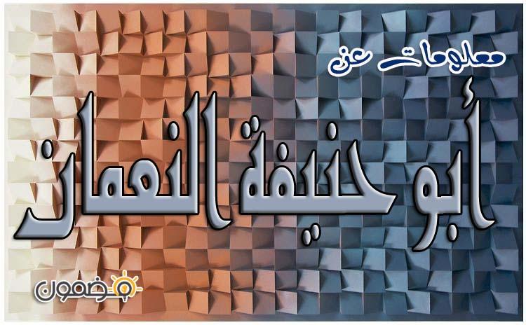 ابو حنيفة النعمان