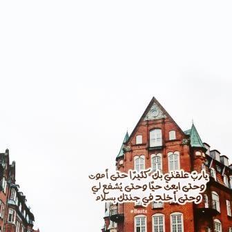 ادعية اسلامية جميله صور ادعية اسلامية للفيس بوك بوستات مميزة
