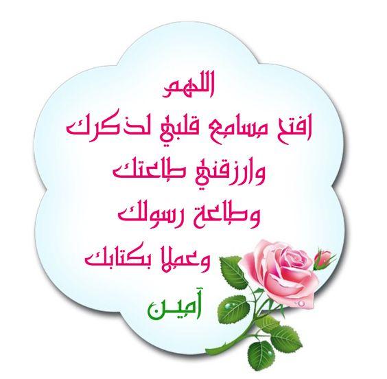 ادعية اسلامية حلوه صور ادعية اسلامية للفيس بوك بوستات مميزة