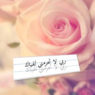 ادعية اسلامية ربي صور ادعية اسلامية للفيس بوك بوستات مميزة