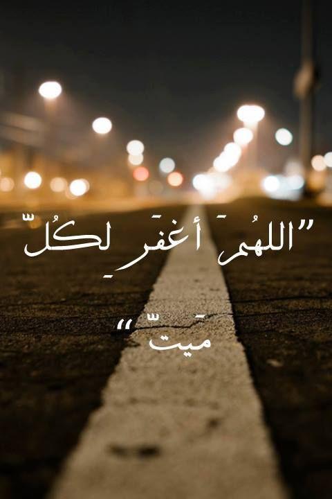 ادعية اسلامية للاموات صور ادعية اسلامية للفيس بوك بوستات مميزة