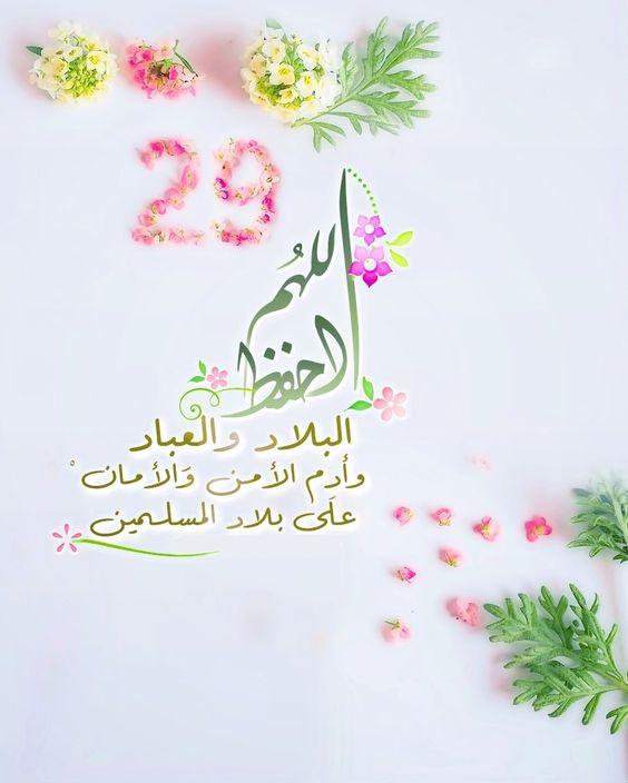 ادعية اسلامية للبلاد صور ادعية اسلامية للفيس بوك بوستات مميزة