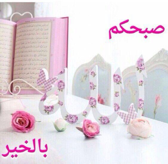 ادعية اسلامية للصباح صور ادعية اسلامية للفيس بوك بوستات مميزة