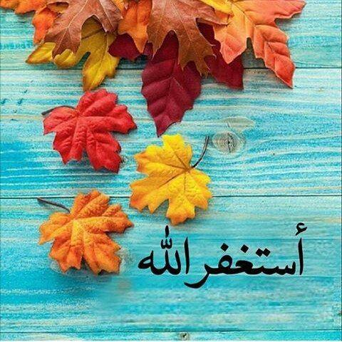 استغفر الله روعه صور استغفر الله العظيم اجمل استغفارات للفيس