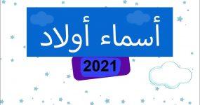 اسماء اولاد 2021