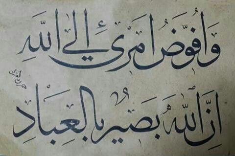 افوض امري الى الله صور دينية آيات من القرآن الكريم روعة للفيسبوك