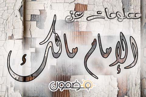 الامام مالك بن انس
