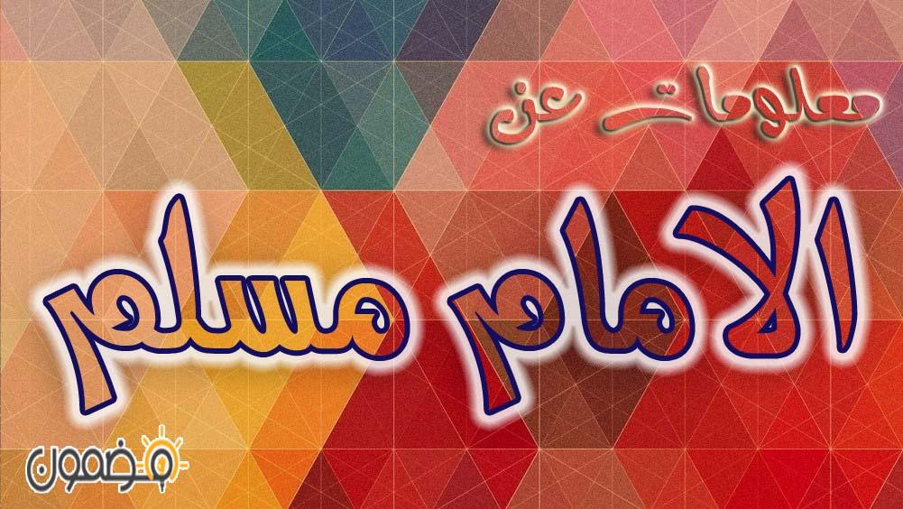 الامام مسلم