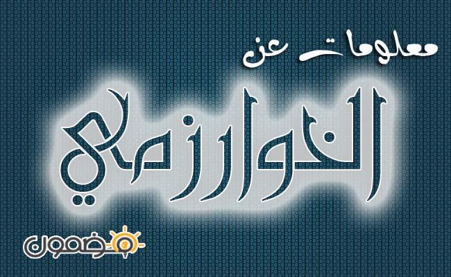 الخوارزمي او أبو عبد الله محمد بن موسى الخوارزمي عالم عربي مسلم يكنى باسم  الخوارزمي وأبو