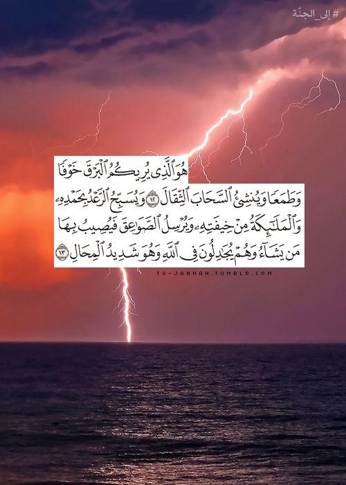 السحاب الثقال صور دينية آيات من القرآن الكريم روعة للفيسبوك