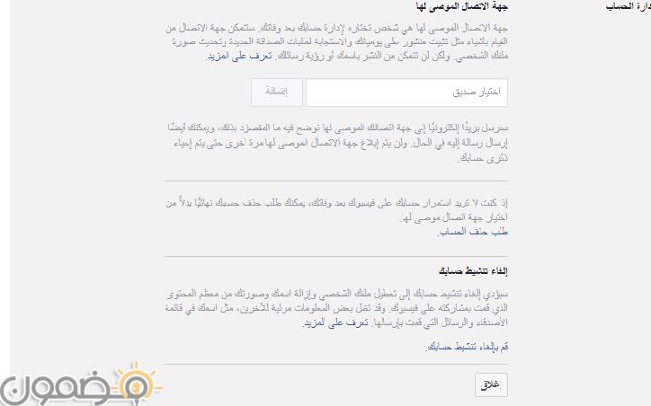 الغاء تنشيط حساب الفيس بوك حذف حساب فيس بوك الخاص بك شرح بالصور