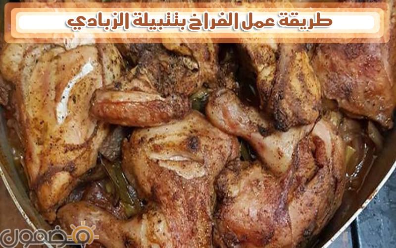 الفراخ بتتبيلة الزبادي طريقة عمل الفراخ بتتبيلة الزبادي في عزومات رمضان