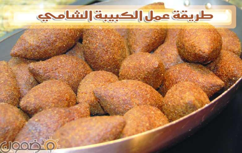 الكبيبة الشامي طريقة عمل الكبيبة الشامي اطباق رمضان