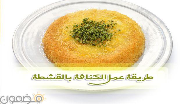 الكنافة بالقشطه طريقة عمل الكنافة بالقشطه احلى حلويات رمضان
