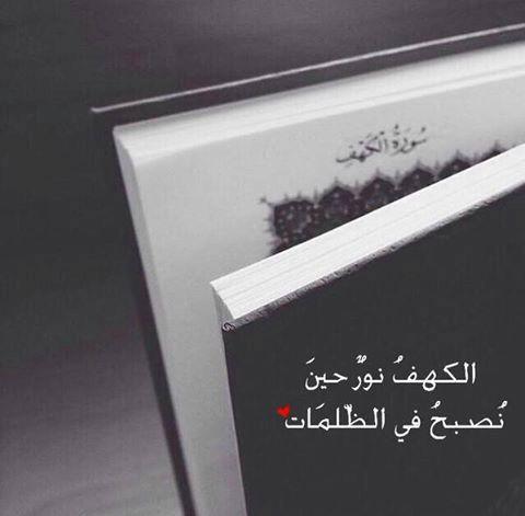 الكهف نور صور جمعة مباركة اجمل بوستات دعاء يوم الجمعه للفيسبوك