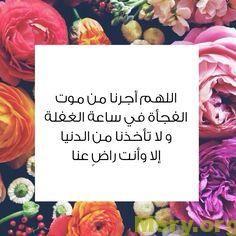 اللهم اجرنا من موت الفجأة صور دعاء للمريض بالشفاء العاجل اجمل أدعية الشفاء