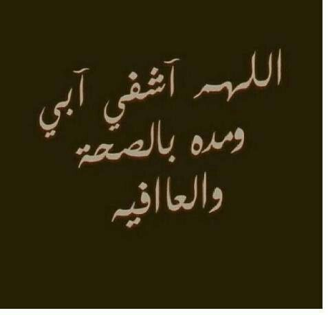 اللهم اشف ابي صور دعاء للمريض بالشفاء العاجل اجمل أدعية الشفاء