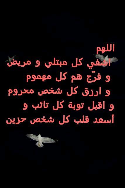 اللهم اشف كل مبتلي صور دعاء للمريض بالشفاء العاجل اجمل أدعية الشفاء
