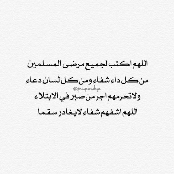 اللهم اشف كل مريض 1 صور دعاء للمريض بالشفاء العاجل اجمل أدعية الشفاء