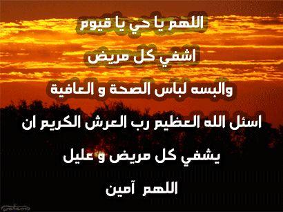 اللهم اشف كل مريض صور دعاء للمريض بالشفاء العاجل اجمل أدعية الشفاء