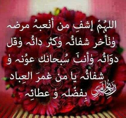 اللهم اشف من اتعبه صور دعاء للمريض بالشفاء العاجل اجمل أدعية الشفاء