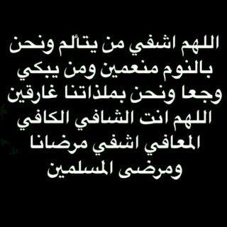 اللهم اشف من يتألم صور دعاء للمريض بالشفاء العاجل اجمل أدعية الشفاء
