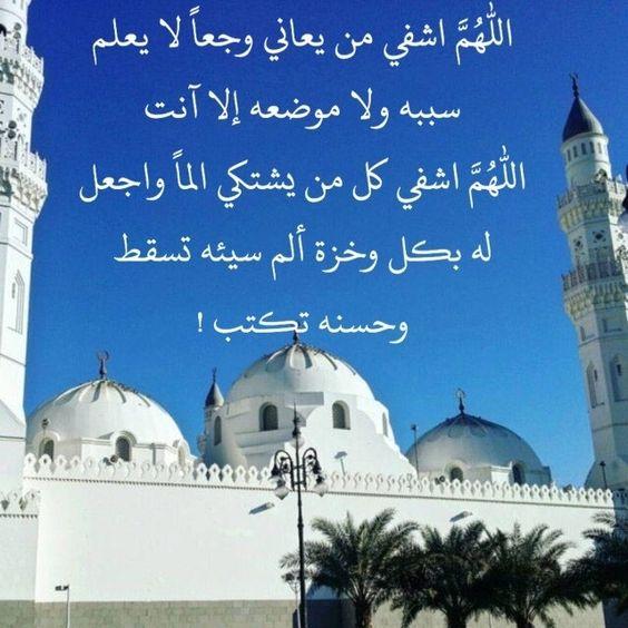 اللهم اشف من يعاني صور دعاء للمريض بالشفاء العاجل اجمل أدعية الشفاء