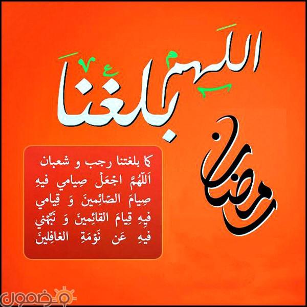 %name اللهم بلغنا رمضان للفيس بوك بوستات مصورة