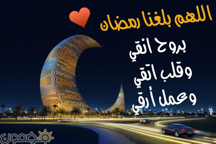 اللهم بلغنا رمضان للفيس بوك 2 اللهم بلغنا رمضان للفيس بوك بوستات مصورة