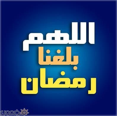 اللهم بلغنا رمضان للفيس بوك 4 اللهم بلغنا رمضان للفيس بوك بوستات مصورة
