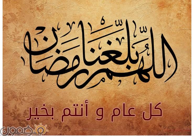 اللهم بلغنا رمضان للفيس بوك 5 اللهم بلغنا رمضان للفيس بوك بوستات مصورة