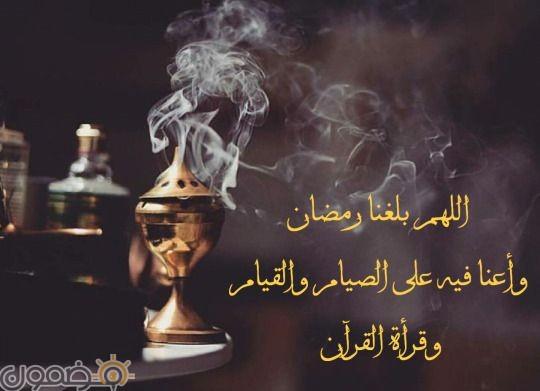 اللهم بلغنا رمضان للفيس بوك 6 اللهم بلغنا رمضان للفيس بوك بوستات مصورة