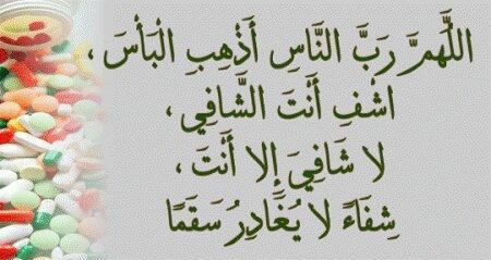 اللهم رب الناس صور دعاء للمريض بالشفاء العاجل اجمل أدعية الشفاء