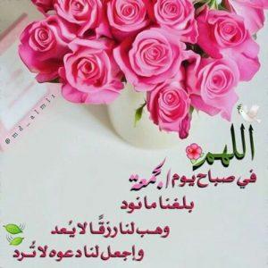 اللهم في صباح يوم الجمعة 300x300 اللهم في صباح يوم الجمعة