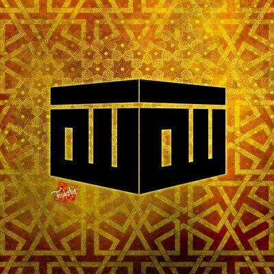 الله الكعبة صور الله لفظ الجلالة جل جلاله وتعالى شأنه