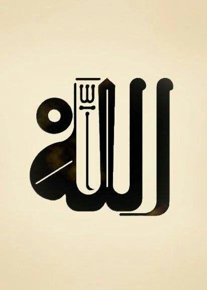 الله بخط اسود صور الله لفظ الجلالة جل جلاله وتعالى شأنه