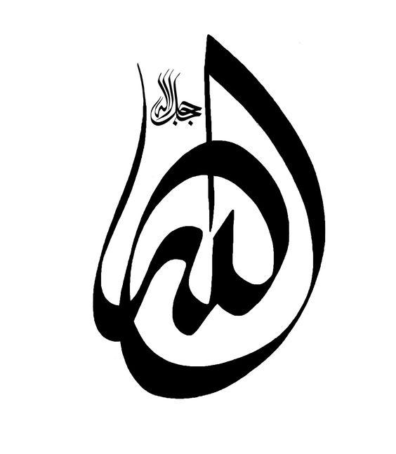 الله بخط كوفي صور الله لفظ الجلالة جل جلاله وتعالى شأنه