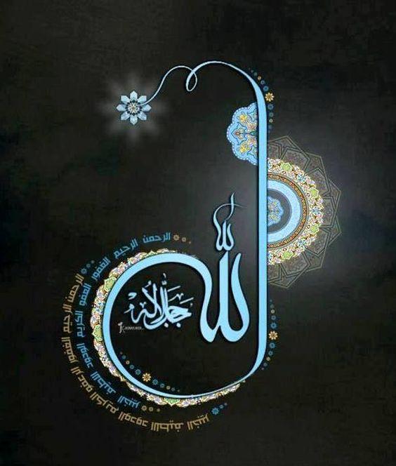 الله جل جلاله خلفية صور الله لفظ الجلالة جل جلاله وتعالى شأنه
