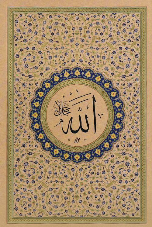 الله جل جلاله للفيس صور الله لفظ الجلالة جل جلاله وتعالى شأنه
