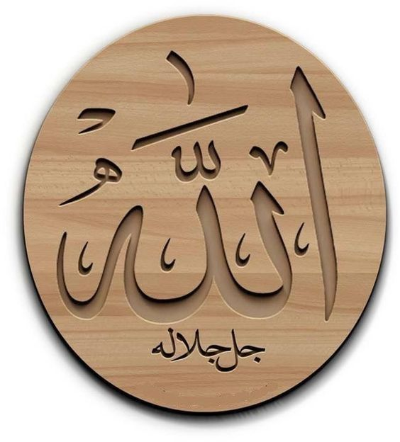 الله جل جلاله للواتس صور الله لفظ الجلالة جل جلاله وتعالى شأنه