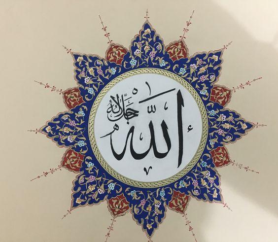 الله جل جلاله صور الله لفظ الجلالة جل جلاله وتعالى شأنه