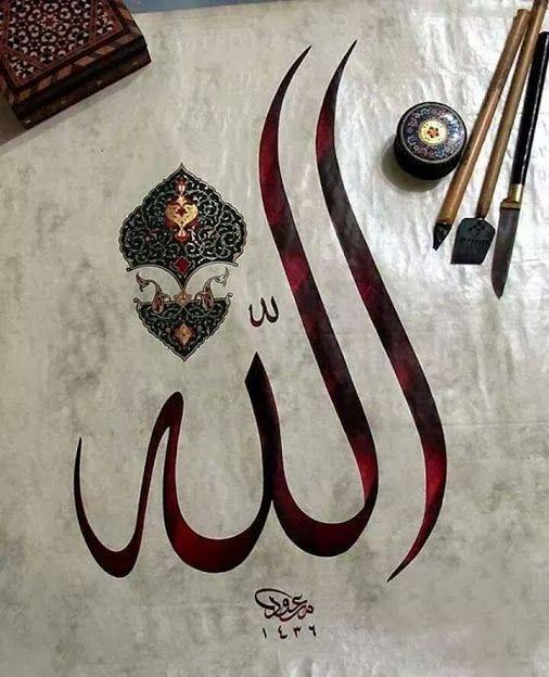 الله روعه صور الله لفظ الجلالة جل جلاله وتعالى شأنه