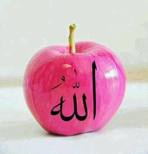 الله صور جميلة صور الله لفظ الجلالة جل جلاله وتعالى شأنه