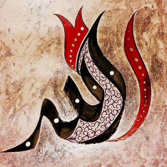 الله صور صور الله لفظ الجلالة جل جلاله وتعالى شأنه