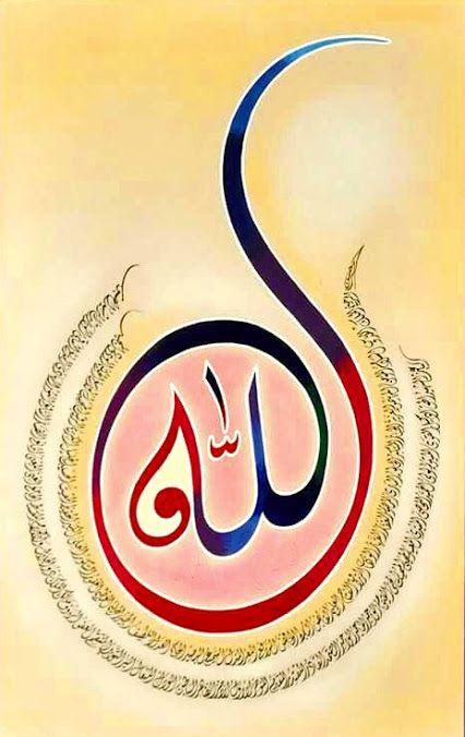 الله قرآن صور الله لفظ الجلالة جل جلاله وتعالى شأنه