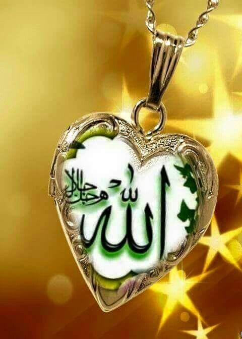 الله قلب صور الله لفظ الجلالة جل جلاله وتعالى شأنه