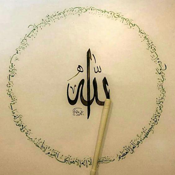 الله مع قرآن صور الله لفظ الجلالة جل جلاله وتعالى شأنه